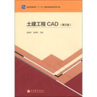 【二手书旧书8成新】土建工程CAD (第三版)吴银柱 9787040377132