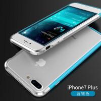 iphone7plus手机壳女款金属边框创意苹果7手机壳全包边男潮牌 苹果7 Plus 蓝银色