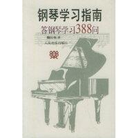 {二手旧书99成新}钢琴学习指南:答钢琴学习388问 魏廷格 人民音乐出版社 9787103014189