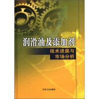 润滑油及添加剂技术进展与市场分析 付兴国 石油工业出版社 9787502146795