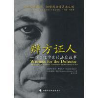 L正版辩方证人:一个心理学家的法庭故事 (美)罗芙托斯,(美)柯茜,浩平 译 9787562044390 中国政法大学