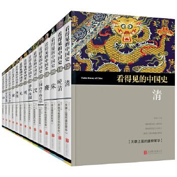 看得见的中国史(全14册)(pdf+txt+epub+azw3+mobi电子书在线阅读下载)