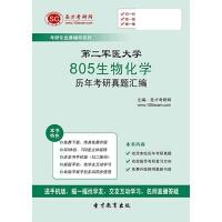 第二军医大学805生物化学历年考研真题汇编【资料】