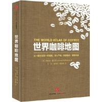 世界咖啡地图 (英)詹姆斯・霍夫曼;王琪、谢博戎、黄俊豪 9787508661148 中信出版社 新华书店 品质保障