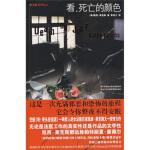 看死亡的颜色 [美] 莱克斯,李旭大 新星出版社 9787802257191【新华书店,稀缺珍藏书籍】