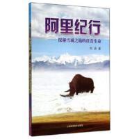 【二手旧书9成新】阿里纪行――探秘雪域之巅的往昔生命 邓涛