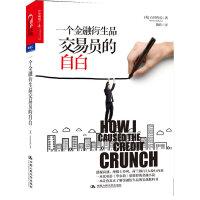 一个金融衍生品交易员的自白(一本比电影《华尔街》更精彩的金融小说,一本让你真正了解金融衍生品的实战教科书,透视高盛、摩