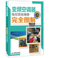 变频空调器电控系统维修完全图解(彩色升级版)