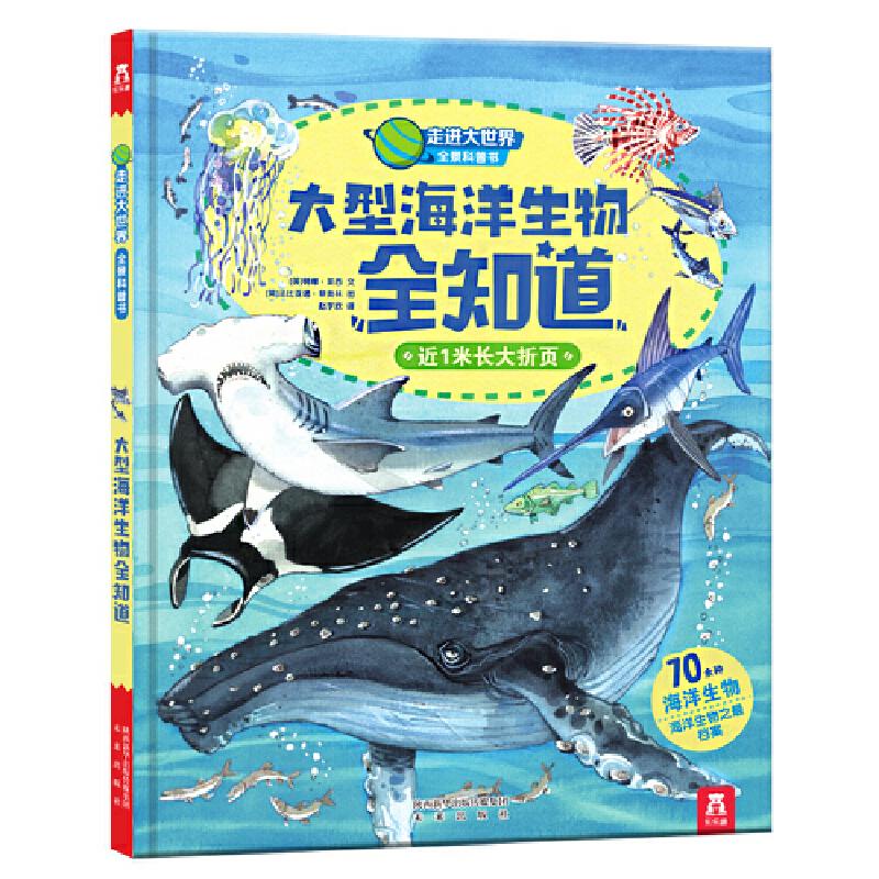 走进大世界全景科普书第一辑-大型海洋生物全知道 3-6岁  走进大世界,百科全知道!各种海洋中的远古爬行动物等都会在折页中完美展现,给小读者带来震撼的阅读体验!乐乐趣科普阅读