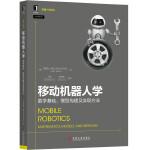 移动机器人学:数学基础 模型构建及实现方法