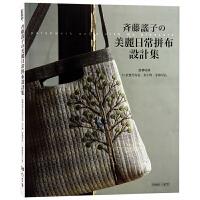 台版 齐藤谣子的美丽日常拼布设计集 拼布艺术 手工艺 手工diy书籍