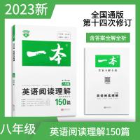 包邮2021版 开心英语一本英语阅读理解150篇八年级 第12次修订 一本英语8年级阅读理解150篇