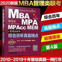 2020MBA MPA MPAcc 199管理类联考综合历年真题精点赵鑫全综合能力教材2010-2019 管理类综合能