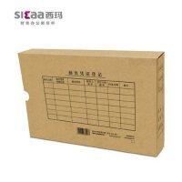 会计档案盒凭证盒 5cm加厚记账凭证牛皮纸收纳盒装订盒子财务西玛