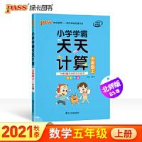 包邮2020版 PASS绿卡图书 小学学霸天天计算 五年级上册 全彩手绘 大字护眼
