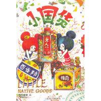 【二手书9成新】小国货糖果猫猫9787561162750大连理工大学出版社