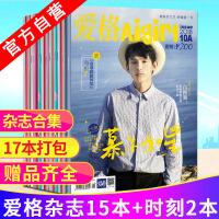 LZ 【官方自营】爱格杂志2018 4AB+6AB+7AB+8A+9AB+10AB+11AB+12AB+时刻2本 共1