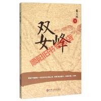 【旧书9成新】双女峰张天福中国文联出版社9787519007324
