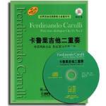 卡鲁里吉他二重奏-对话风格小品 作品第34号第二首 附CD一张 费尔迪南多・卡鲁里,顾梦怡 上海音乐出版社 97875