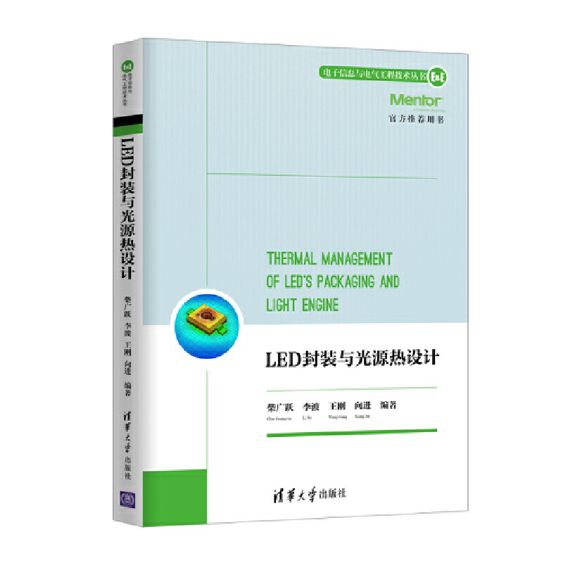 LED封装与光源热设计 本书结合LED封装和光源灯具设计制作的实际工程经验,系统论述了热设计的基本原理与方法、热特性的测试方法!Mentor Graphics官方推荐用书!