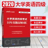 中公教育2020大学英语四级考试:10年真题高频词汇