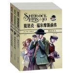 夏洛克 福尔摩斯前传123全3册侦探探险小说青少年读物初中小学中高年级学生课外阅读书籍每册的故事都悬