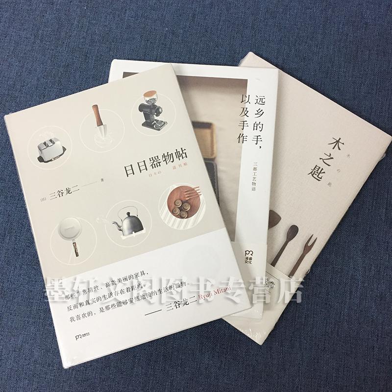 三谷龙二作品套装3册 《远乡的手,以及手作+木之匙+日日器物帖》 [日]三谷龙二著 浦睿文化·湖南美