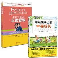 全2册 单亲孩子也能幸福成长+单亲家庭的正面管教 家庭教育畅销书]简・尼尔森专为单亲家庭家长