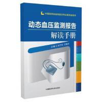 动态血压监测报告解读手册 正版 孙宁玲 9787506785532