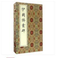 宣纸 线装 伊阙佛龛碑(影印本) 北京联合出版社