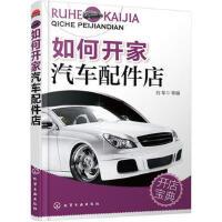 【新书店正版】如何开家汽车配件店 刘军 化学工业出版社 9787122247131