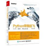 Python带我起飞――入门、进阶、商业实战(python入门级,小白快速上手)