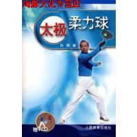 【旧书9成新】【正版书现货包邮】太极柔力球(赠VCD)白榕 人民体育出版社,9787500934943