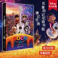 【正版现货】迪士尼大电影寻梦环游记Coco3-4-5-6-8-10-12岁儿童图画故事书籍电影无删节