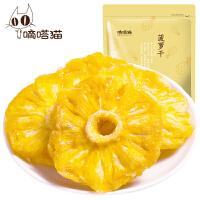 【满100减50促销】嘀嗒猫 菠萝干100g/袋 休闲零食果干菠萝片