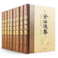 资治通鉴 司马光原著(16开8册精装)中国历史书籍资质通鉴