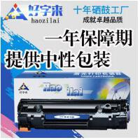 HP惠普硒鼓 国产环保 88a 硒鼓 CC388A 打印机硒鼓 适合于 HP P1007/P1008/P1106/P1108/HP