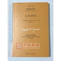 正版 文化转向 中国人民大学出版社