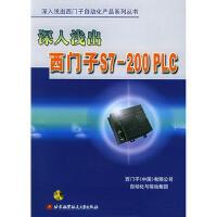 【二手旧书9成新】 深入浅出西门子S7-200PLC(附CD-ROM光盘一张)――深入浅出西门子自动化产品系列丛书西门