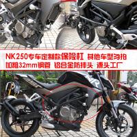 适用春风NK250保险杠CFMOTO摩托车改装护杠防摔前竞技杠