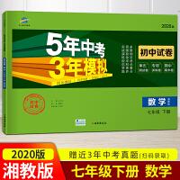 2020春 五年中考三年模拟七年级下册数学湘教版初中试卷7年级下学期同步测试卷