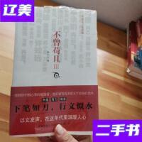 [二手旧书9成新]不曾苟且3:中国文字英雄榜 /啄木鸟 新星出版社