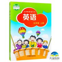 2020秋 义务教育教科书 英语课本五年级上册上海教育出版社 英语课本5年级