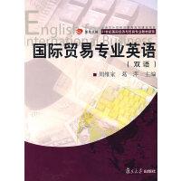 国际贸易专业英语(复旦卓越・21世纪国际经济与贸易专业教材新系)双语