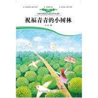 祝福青青的小树林(优美温馨的文字传递着对孩子们全方位的人格关怀,引导孩子铸就宽厚、仁爱的情操,同大自然建立一种亲密和谐