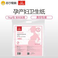 棉花秘密孕产妇月子纸加长卫生纸巾产后产褥期产房用刀纸