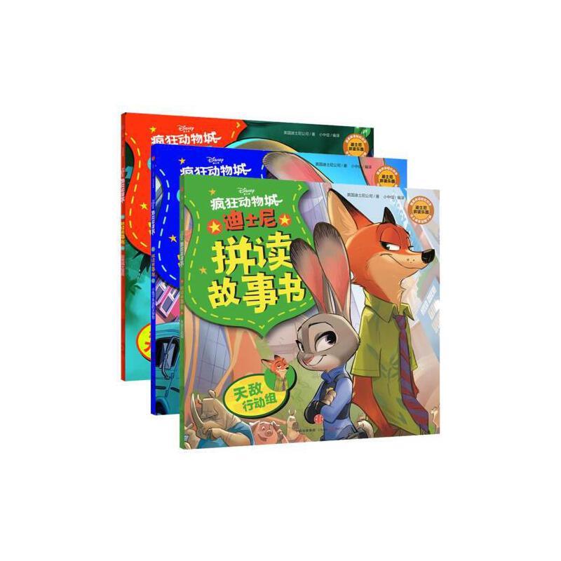 现货 迪士尼疯狂动物城拼读故事书-天敌行动组 动物城大冒险 小兔子