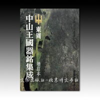 东周中山王国器铭集成(增订本)3.1  全1册  平装  真微书屋出版社出版