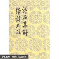 【旧书二手9成新bp】诗品集解 续诗品注