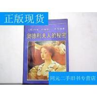 【二手旧书9成新】奥德利夫人的秘密 /玛丽・伊丽莎白・布雷登 上海译文出版社